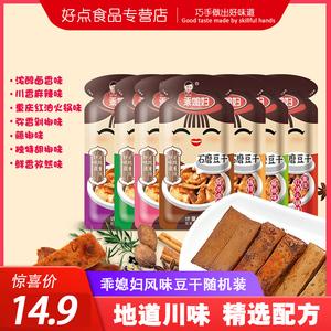 乖媳妇重庆特产手磨豆干休闲小零食网红爆款麻辣夜宵办公小吃散装