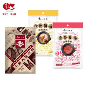 香天下火锅底料多口味家用组合装底料清汤麻辣番茄锅
