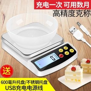 精准家用电子称厨房充电计量烘焙5小型克称数10公斤称重器食物称