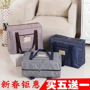 牛津布旅行收纳袋防水折叠式棉被袋手提袋大容量便携整理袋搬家袋