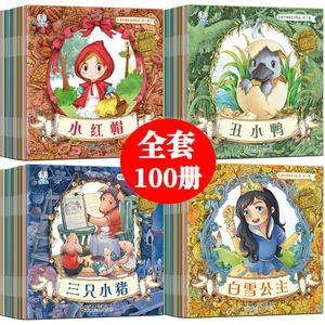 全套100册儿童0-4-6岁幼儿园绘本宝宝睡前故事书启蒙早教阅读1-2-3-5-6-7-8周岁小孩婴儿小班中班大班亲子有声<span class=H>图书</span>四五岁读物书籍