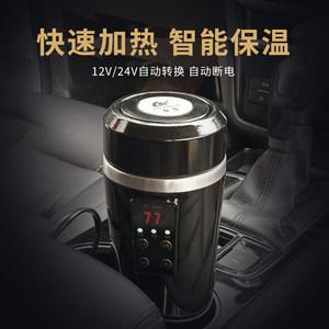 车载加热水杯智能电器茶杯汽车烧水壶12v24v通用智能保温杯热水器
