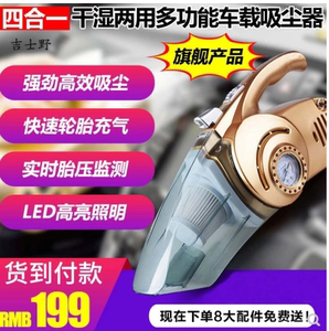 带充气泵四合一车载吸尘器多功能干湿两用汽车用轮胎打气泵<span class=H>一体机</span>