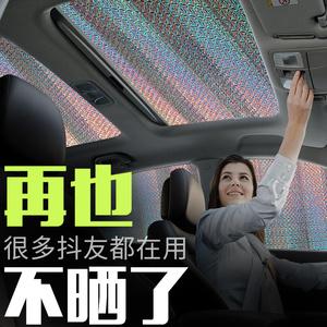 【抖音同款】汽车防晒隔热遮阳板