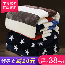 Flannel single sheet air conditioning blanket double coral blanket meridian sleeping blanket thickening winter blanket towel quilt