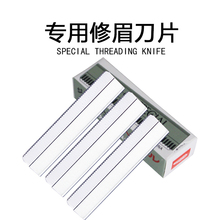 Professional eyebrow trimmer blade import and export female eyebrow scraper rack novice cosmetic tools for beginners
