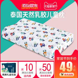 泰国天然儿童<span class=H>乳胶枕</span>头学生宿舍宝宝枕芯青少年单人颈椎幼儿护颈枕