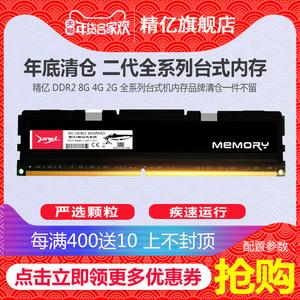 精亿8G 4G 2G DDR2 800 667二代台式机电脑<span class=H>内存</span>条AMD/INTEL全系列