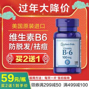 美国进口维生素b6片防脱发去油控油祛痘100片防脱发生发发囊活素
