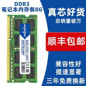 宏想8G DDR3L 1600 1866 1333笔记本电脑<span class=H>内存</span>条低电压DDR3双通道