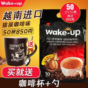 送杯勺 越南进口<span class=H>威拿</span><span class=H>咖啡</span><span class=H>wakeup</span>猫屎味三合一速溶<span class=H>咖啡</span>粉50条/850g