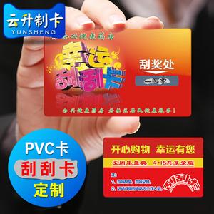 密码卡充值刮刮卡印刷<span class=H>游戏</span>口令促销网络<span class=H>话费</span>电话卡订定做制作套袋