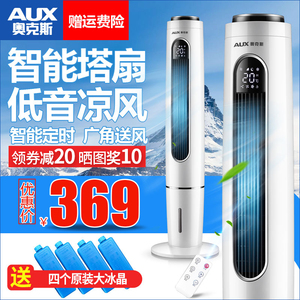 奥克斯<span class=H>空调扇</span>家用制冷器小型新款空调单冷风扇水冷塔式静音冷气机