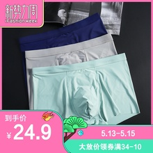 Three Men's Underwear Ice Silk Flat Pants Summer Seamless Youth Permeable Mid-waist Quartet Pants for Men