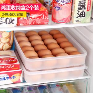 日本鸡<span class=H>蛋盒</span>放鸡蛋的收纳盒冰箱用厨房保鲜盒塑料储物装鸡蛋架24<span class=H>格</span>
