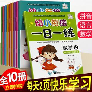 【全套10册】幼小衔接一日一练儿童书籍