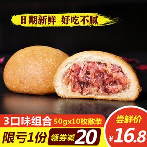云腿蛋黄鲜花<span class=H>月饼</span>多口味 云南特产美食滇式 宣威火腿酥饼散装10枚