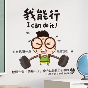 励志墙贴纸贴画卡通可爱人物宿舍寝室卧室房间墙壁纸自粘搞笑表情