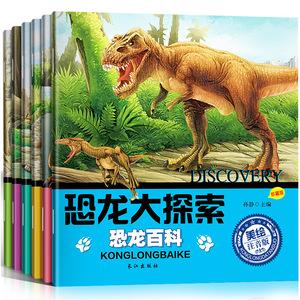 恐龙王国大 百科全书6册恐龙书注音版动物世界一年级小学生少儿读物儿童故事绘本幼儿科普 类十万个为什么探秘恐龙<span class=H>书籍</span>3-6-7-12岁