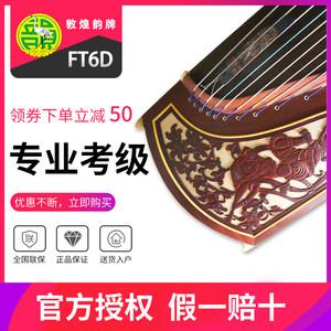 敦煌古筝旗舰店正品韵牌FT6D成人初学者专业考级演奏乐器正品