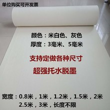 Thickening 5 mm wool carpet for calligraphy and painting, carpet for calligraphy, carpet for painting, blanket for Chinese painting, blanket for brush and character pad for custom-made size