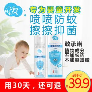 极爱婴儿防蚊喷雾60ml防蚊虫叮咬神器儿童宝宝户外防蚊液驱防蚊水