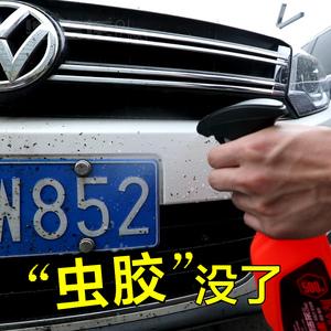 虫胶去除树胶清洁剂汽车用漆面树粘树脂鸟粪鸟屎蚊虫强力去污清洗