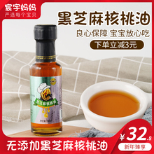 Baby Black Sesame Walnut Oil DHA Nutrition High Calcium Baby Supplementary Seasoning Baby Edible Mother and Infant Hot Fried Oil