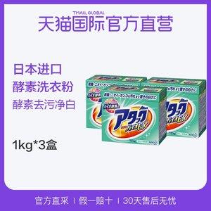 【直营】日本进口KAO<span class=H>花王</span><span class=H>洁霸</span>去污净白<span class=H>酵素</span><span class=H>洗衣粉</span>1kg*3