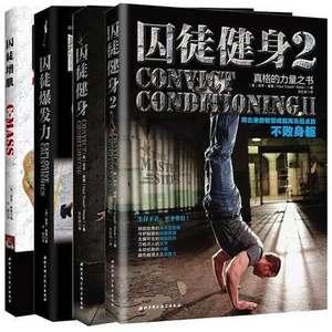 【正版包邮】囚徒健身1+2+囚徒增肌+囚徒爆发力 全4册真正的无器械健身全书让你迅速囚徒健身 用失传的技艺练就强大的生存实力