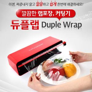 韩国进口DUPLEWRAP食品<span class=H>保鲜膜</span>切割器家用厨房冰箱隐形刀片切割盒