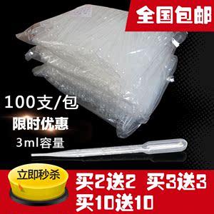 买二送二3ML一次性塑料巴氏吸管滴管100支刻度塑料吸管实验<span class=H>耗材</span>