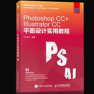 Photoshop CC+Illustrator CC平面<span class=H>设计</span>实用教程 <span class=H>ps</span> ai平面<span class=H>广告</span><span class=H>设计</span>制作完全自学教程<span class=H>书</span> 基础入门<span class=H>书</span> <span class=H>ps</span> cc+ai cc自学教程图<span class=H>书</span>籍