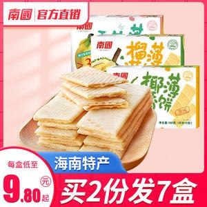 海南特产南国薄脆散装椰香薄饼160gX3零食椰子干脆饼干小包装早餐