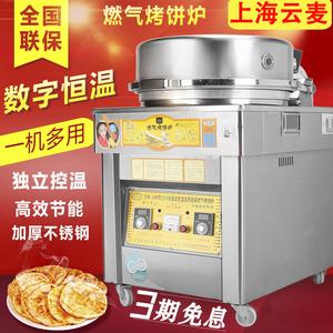 云麦100燃气烤饼炉商用双面加热 土家酱香饼千层烙饼机煤气<span class=H>电饼铛</span>