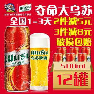 【2件减5元】新疆乌苏<span class=H>啤酒</span>12瓶*500ml夺命大红易拉罐大冰的书推