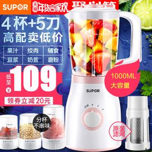 苏泊尔<span class=H>榨汁机</span>家用全自动果蔬多功能水果小型迷你炸果汁辅食搅拌机