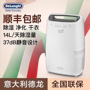 Delonghi/德龙 DEX14 家用小型迷你静音<span class=H>除湿机</span>卧室抽湿机干衣节能