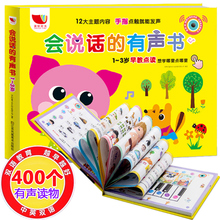 Speaking audio book charged version 0-1-2-3 year-old babies click on cognitive phonation animal book Babies Talk words enlightenment books 2 year-old early teaching low-school children early teaching books audio point reading literacy preschool picture books