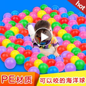 玩具球类儿童<span class=H>宝宝</span>海洋球塑料球彩色球池波波球游乐场无毒套装