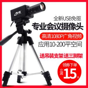 一声一视高清摄像头<span class=H>电脑</span>台式1080P视频会议直播教学USB广角1200万