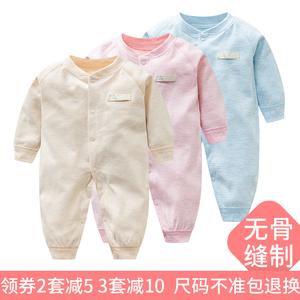 嬰兒連體衣服春秋寶寶純棉睡衣新生幼兒2男0女1歲3-6個9月哈衣春