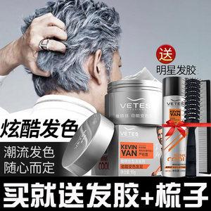 维特丝奶奶灰<span class=H>发蜡</span>发泥男士定型染发膏一次性喷雾银灰染色有色彩色