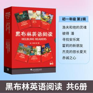 黑布林英语阅读初一年级第1辑 共6本 七年级7年级上 附MP3 英语分级<span class=H>读物</span> 英语阅读训练课外书籍 <span class=H>中学</span><span class=H>教辅</span>上海外语教育出版社正版