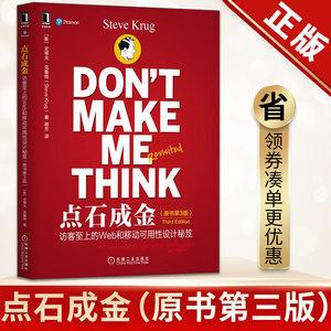 正版包邮点石成金访客至上的Web和移动可用性设计秘笈(原书第3版)(Don't Make Me Think)web设计教程 网页网站设计用户体验<span class=H>书籍</span>