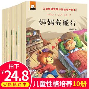 适合幼儿园小班中班大班孩子阅读的绘本3-6岁小朋友看的书读物2-4-5-8周岁儿童书籍两三四到五至六岁宝宝小孩读故事书幼儿绘画<span class=H>图书</span>
