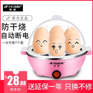 半球多功能煮蛋器单层煮蛋机小型蒸蛋器自动断电迷你家用鸡蛋神器