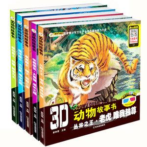 正版3D动物故事书送3D<span class=H>眼镜</span>全5册 老虎狮子大熊猫动物大百科 6-7-8-10-12岁小学生动物故事科普大全 青少年儿童课外科普读物注音版