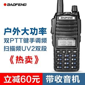 宝锋<span class=H>对讲机</span> 宝峰BF-UV82大功率手台调频车台双段自驾游户外越野