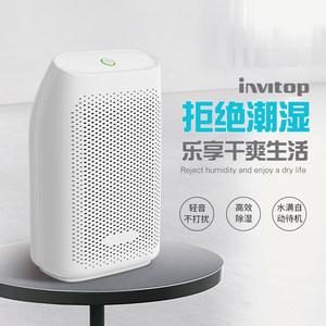 invitop<span class=H>除湿机</span>家用抽湿机小型除湿器卧室迷你吸湿静音防潮神器